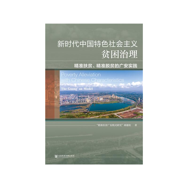 新时代中国特色社会主义贫困治理:精准扶贫、精准脱贫的广安实践