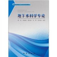 【二手旧书8成新】地下水科学专论 周训 等 9787116070035