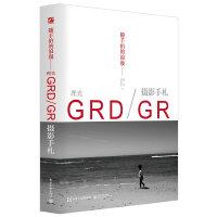 随手拍的浪漫――理光GRD/GR摄影手札(全彩)