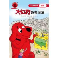 大红狗的美国游(2017年新版)