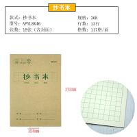 M&G晨光 36K抄书本(5本/包) 学生本 小学生练习本 课业本 作业本 本子 当当自营