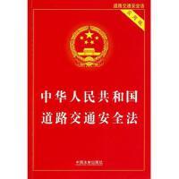 中华人民共和国道路交通安全法 实用版