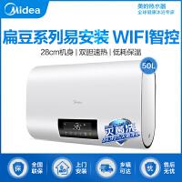 美的电热水器家用卫生间淋浴50升扁桶纤薄WIFI智能低耗保温 F50-22BT2(HY)