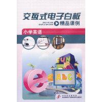 交互式电子白板精品课例:小学英语(软件)