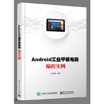Android工业平板电脑编程实例