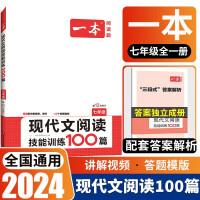 2020版七年级一本现代文阅读技能训练100篇 初中学生语文课外阅读理解专项训练初一7年级 开心中考必刷题复习资料