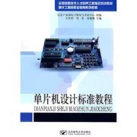 单片机设计标准教程 王庆利,刘奎,袁建敏 9787563516278
