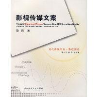 【二手旧书8成新】影视传媒文案 骆鹏 9787562139805
