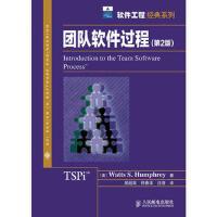 【二手旧书8成新】团队软件过程(第2版 (美)汉弗莱,吴超英,师春泽,汪浩 9787115251893