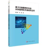 【按需印刷】-质子交换膜燃料电池水热管理技术基础及应用