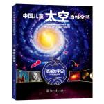 中国儿童太空百科全书――浩瀚的宇宙(2020版)