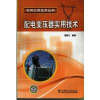 农网实用技术丛书 配电变压器实用技术