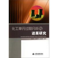 【二手旧书8成新】化工单元过程分析与进展研究 姚菊英,臧丽坤,冯志刚 9787517019091