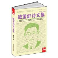 典藏:戴望舒诗文集 9787547030523