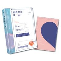 【二手书9成新】 文学名家名著:我想和你在一起 卢思浩,糖罐子 绘 北京联合出版公司 9787550282636