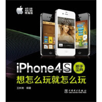 (VIP) iPhone 4S新手宝典:想怎么玩就怎么玩