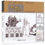金色喀什・魅力名城:丝绸之路经济带建筑文化研究(Ⅰ)