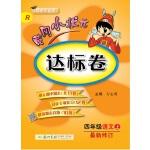 2017秋黄冈小状元达标卷 四年级语文(上)R人教版