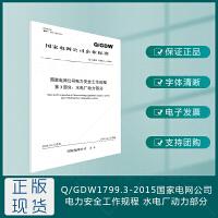 Q/GDW1799.3-2015国家电网公司电力安全工作规程3水电厂动力部分