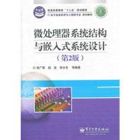 微处理器系统结构与嵌入式系统设计(第2版)(本科教材)(货号:MLS) 李广军 9787121143892 电子工业出