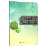 【二手旧书8成新】食品科学与工程英语(第2版 张英春,姜瞻梅 9787566111579