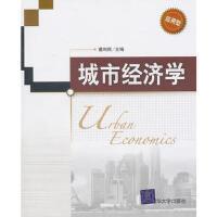 【二手旧书8成新】城市经济学 董利民 9787302240082