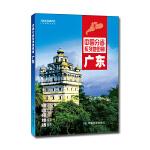 中国分省系列地图册--广东(2019版)