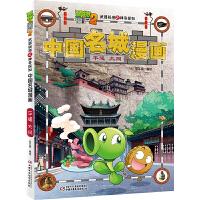 植物大战僵尸2武器秘密之中国名城漫画・平遥 大同