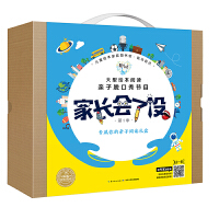 家长会了没-第1季 海豚传媒 长江少年儿童出版社 9787556054961