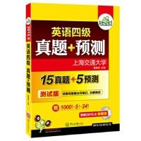 【TH】四级真题 《四级真题》编写组潘晓燕 中山大学出版社 9787306051189