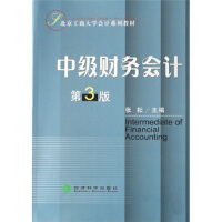 【二手旧书8成新】北京工商大学会计:中级财务会计(第3版 张耘 9787505866232