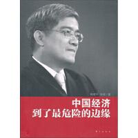 【二手书9成新】 郎咸平:中国经济到了危险的边缘 郎咸平,孙晋 东方出版社 9787506044639
