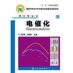 电化学丛书--电催化