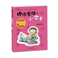 中国名娃・小皮卡:灰狗灰灰