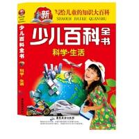 少儿百科全书 科学 生活 写给儿童的知识大百科