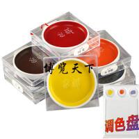 日本吉祥颜彩 铁钵普通色固体颜彩 单支装高级国画颜料 颜色漂亮 层次分明 使用方便;适用于日本画 中国画 水彩画。
