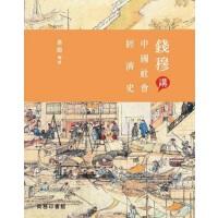 钱穆讲中国社会经济史 港版 �X穆�v中��社�����史 商务印书馆 历史 社会