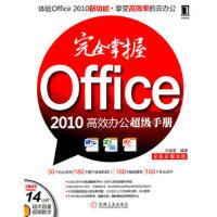 【二手旧书8成新】OFFICE2010高效办公超级手册 完全掌握(附 卞诚君 9787111332862