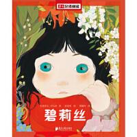 [二手旧书9成新]碧莉丝 [法]克洛蒂尔•贝尔诺,绘者:[韩]崔俊英,郭雁玲 9787549108169