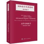 AD国外化学名著系列(英文版)9 高等有机化学 结构与机理 (第五版) Carey Francis A. Sundbe