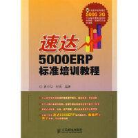 速达5000ERP标准培训教程