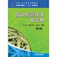 【二手书9成新】 自动检测技术及应用 梁森 等 机械工业出版社 9787111343004