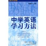 中学英语学习方法