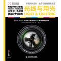 迈克尔・弗里曼摄影大师班――光线与用光