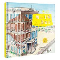 果壳阅读・生活习惯简史――用三千年读好书(精装)
