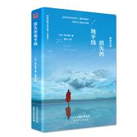 【17万字无删减】消失的地平线精装全译本中文版无删节詹姆斯·希尔顿著 李杰译 外国名著文学书籍一架飞机在