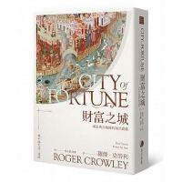 预售 财富之城:威尼斯共和国的海洋霸权 港台原版 罗杰.克劳利 马可孛罗 历史