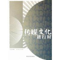 【二手旧书8成新】传媒文化进行时 孙靖 9787515301808