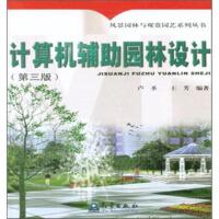 【二手旧书8成新】计算机辅助园林设计(第三版 卢圣,王芳 9787502959449