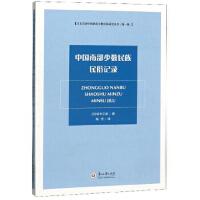 中国南部少数民族民俗记录 [日] 铃木正崇,陈芳 9787569101768
